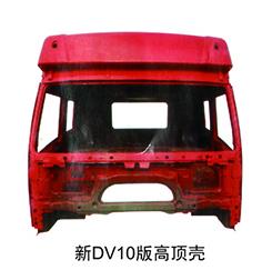 新DV10版高顶壳