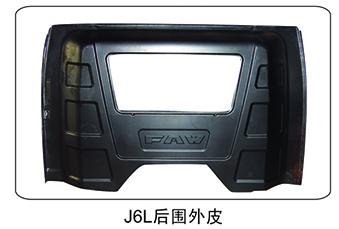 J6L后围外皮